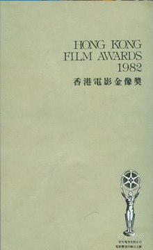 01st Hong Kong Film Awards Poster.jpg