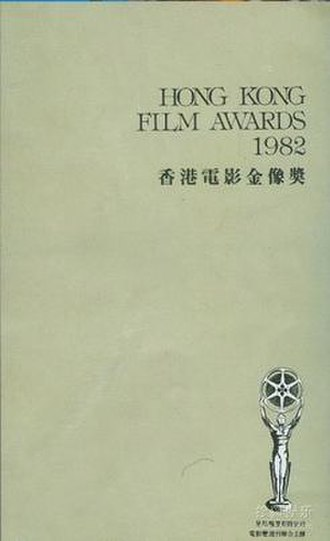 1st Hong Kong Film Awards - Official poster