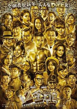12 Golden Ducks - Film poster