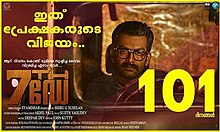 7th Day (2014) Malayalam – 480P | 720P – 350MB | 900MB – Download