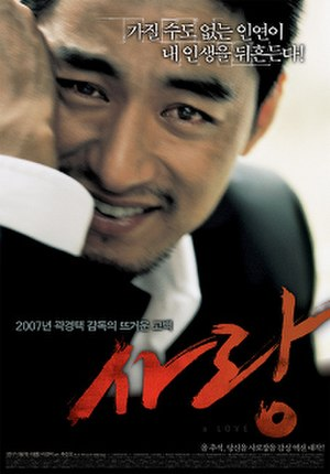 A Love (2007 film) - A Love (Sarang) movie poster