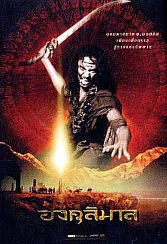 Angulimala (2003 film) - The Thai movie poster.