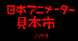Japan Animator Expo - The logo for Japan Animator Expo
