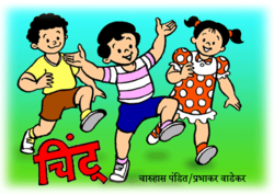 Chintoo is a very popular comic strip that has been running in many newspapers across Maharashtra, Karnatak, etc. since 1991. Toolbox Studios have acquired the rights to produce and market new Chintoo content.