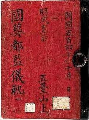 Uigwe - Image: Funeral Uigwe Myeongseong Hwang Hu