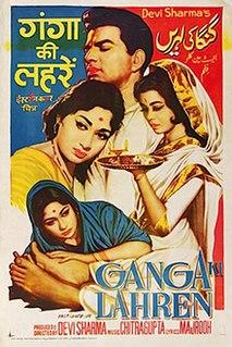 <i>Ganga Ki Lahren</i> 1964 Indian film