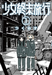 Girls' Last Tour, Volume 1.jpg
