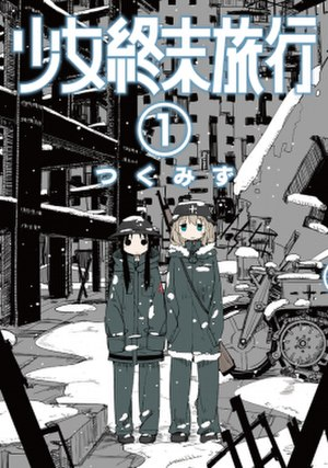 Girls' Last Tour - Cover of the first volume of manga as released in Japan by Shinchosha.