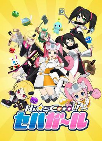 Sega Hard Girls - Promotion image for the Hi-sCoool! SeHa Girls anime series featuring Mega Drive (left), Dreamcast (center), and Sega Saturn (right) in both humanoid and chibi forms.