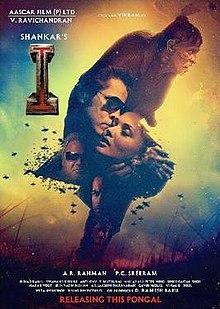 /20px-I_film_poster.jpg