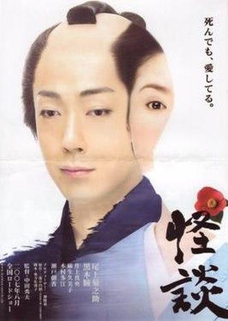 Kaidan (2007 film) - Image: Kaidan film poster 2000s