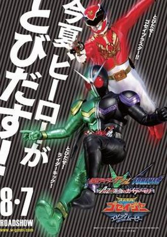 Kamen Rider W Forever: A to Z/The Gaia Memories of Fate - Promotional poster alongside Tensou Sentai Goseiger: Epic on the Movie