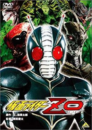 Kamen Rider ZO - Cover art of the DVD.