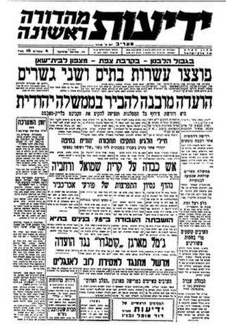 Maariv (newspaper) - First edition of Maariv, 1948