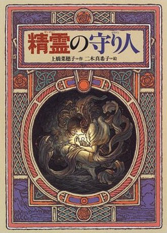 Moribito: Guardian of the Spirit - Image: Moribito Guardian of the Spirit novel cover