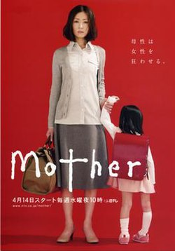 Mother Television Series Poster.jpeg