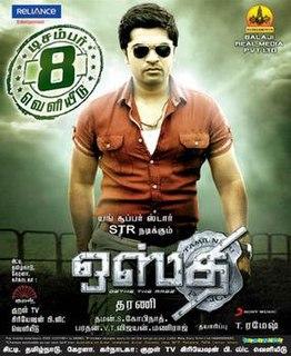 <i>Osthi</i> 2011 film by S. Dharani
