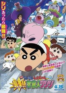 <i>Crayon Shin-chan: Invasion!! Alien Shiriri</i> 2017 anime film directed by Masakazu Hashimoto
