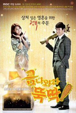 Pots of Gold (금 나와라, 뚝딱! - I Summon You, Gold!) - poster.jpg