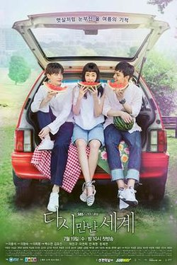 Image result for reunited worlds
