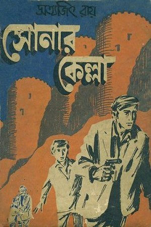 Sonar Kella - Front cover of 1992 edition of the book published by Ananda Publishers
