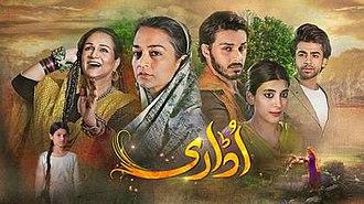Udaari - Image: Title Screen of Hum TV's Udaari