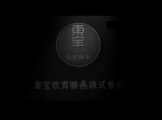 Toho - Toho Educational Film Companies Logo from 1932–51, presented in a windowboxed 1.33:1 frame