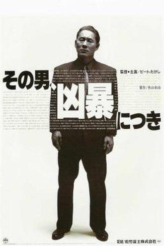 Violent Cop (1989 film) - Image: Violent Cop Poster