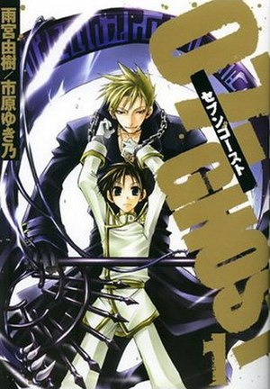 07-Ghost - Cover of 07-Ghost manga volume 1 featuring Frau (Zehel) and Teito Klein