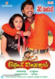 Betting bangarraju 2010 telugu movie watch online betting for the tie in jeopardy lyrics