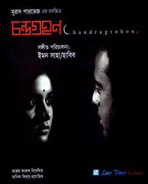 Chandragrohon - Chandragrohon DVD cover