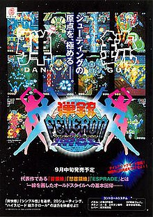 Dangun Feveron arcade flyer.jpg