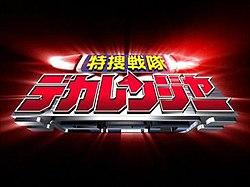 Dekaranger logo.jpg