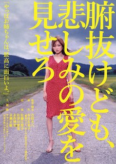 <i>Funuke Show Some Love, You Losers!</i> 2007 Japanese film