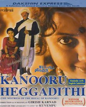 Kanooru Heggadithi - Image: Kanooru Heggadithi poster