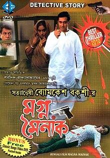 Shajarur Kanta-byomkesh Bakshi Pdf