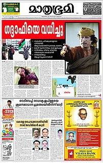 <i>Mathrubhumi</i> Indian newspaper