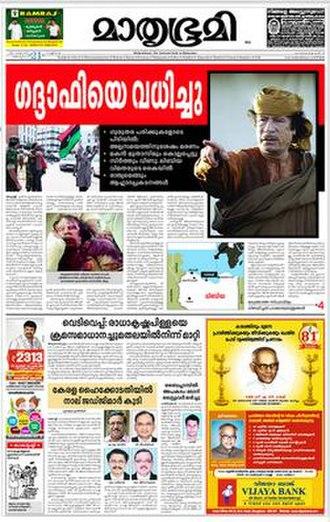 Mathrubhumi - Image: Mathrubhumi Cover Page