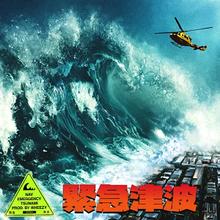 [Image: 220px-Nav_-_Emergency_Tsunami.png]