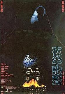 <i>The Phantom Lover</i> 1995 film directed by Ronny Yu