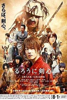 Rurouni Kenshin, Kyoto Inferno poster.jpeg película