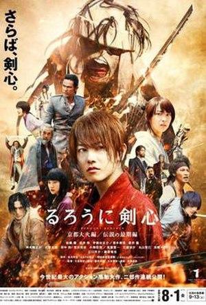Rurouni Kenshin: Kyoto Inferno - Image: Rurouni Kenshin, Kyoto Inferno film poster
