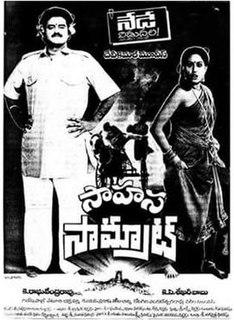 <i>Sahasa Samrat</i> 1987 Indian film directed by K. Raghavendra Rao