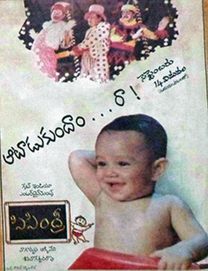 Sisindri - VCD Cover