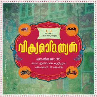 Vikramadithyan (2014) [Malayalam] DM - Dulquer Salmaan, Namitha Pramo, Unni Mukundan, Anoop Menon, Lena, Santhosh Keezhatoor and Joy Mathew