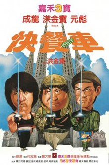 Wheels on Meals (1984) [English] SL YT - Sammo Hung, Jackie Chan and Yuen Biao