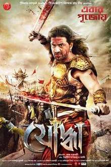 Yoddha (2014) Bengali Full Movie Watch Online Free Download