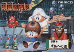 Arcade flyer of Yōkai Dōchūki.