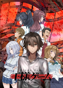 King's Game The Animation - Wikipedia