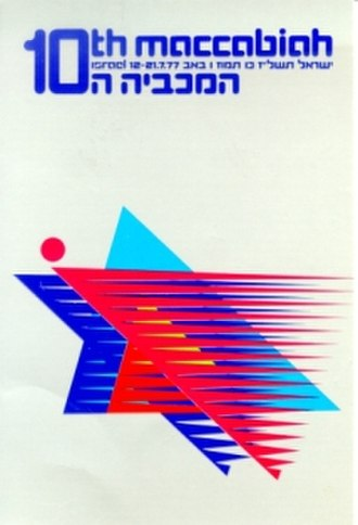 1977 Maccabiah Games - Image: 1977 Maccabiah logo